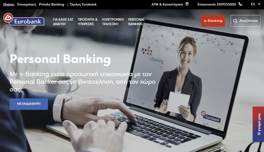 Linakis.digital Partners with SearchStax - Eurobank Case Study